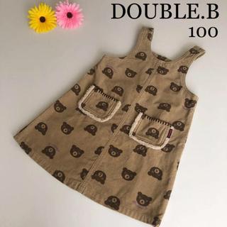 ダブルビー(DOUBLE.B)の2点専用!ミキハウス ダブルビー コーデュロイ ワンピース ジャンパースカート (ワンピース)