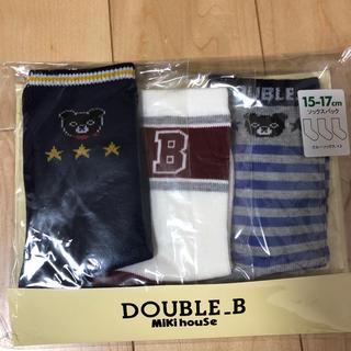 DOUBLE.B - 新品未開封⭐️ミキハウス ダブルB 靴下15〜17センチ