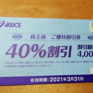 ASICSアシックス株主優待40%割引券2枚(ショッピング)