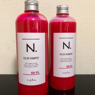 ナプラ(NAPUR)のナプラ N. ピンク シャンプー2本セット 新品・未使用 エヌドット(シャンプー)