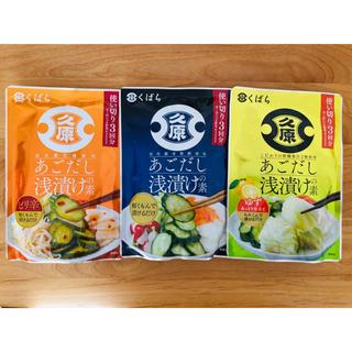 ★九州・福岡★久原醤油 くばら あごだし浅漬けの素 3種セット | 漬物 漬け物(野菜)