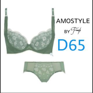 アモスタイル(AMO'S STYLE)のアモスタイル D65 レディース ブラジャー ショーツ セット(ブラ&ショーツセット)