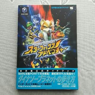 ニンテンドウ(任天堂)の任天堂公式ガイドブック スターフォックスアドベンチャー(趣味/スポーツ/実用)