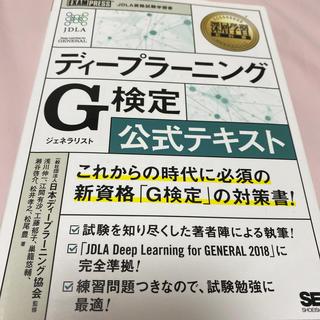 ショウエイシャ(翔泳社)のディープラーニングG検定(ジェネラリスト)公式テキスト(資格/検定)