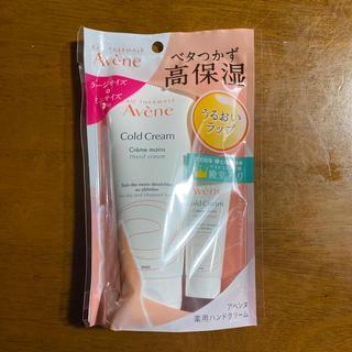 Avene - アベンヌ薬用ハンドクリーム102g+10g