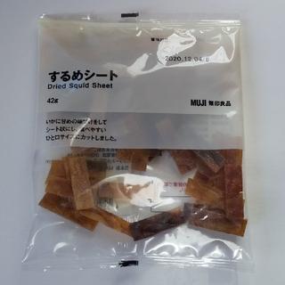 ムジルシリョウヒン(MUJI (無印良品))の無印良品 するめシート 42g(乾物)