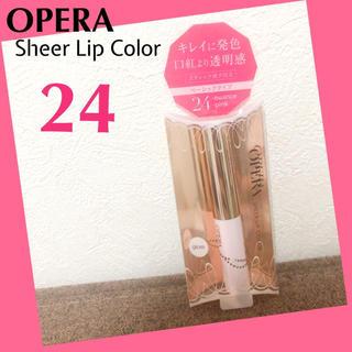 オペラ(OPERA)の☆新品未開封☆ オペラ シアーリップカラー 24 ニュアンスピンク(リップグロス)