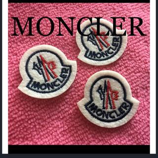 モンクレール(MONCLER)の【高品質】アイロンワッペン 3枚価格(各種パーツ)