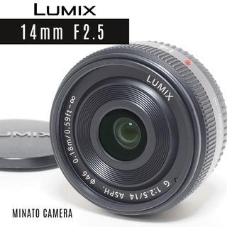 Panasonic - パンケーキ単焦点レンズ★パナソニック LUMIX G 14mm F2.5