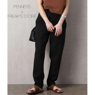 FREAK'S STORE - PENNEY'S × FREAK'S STORE□別注 シェフ パンツ