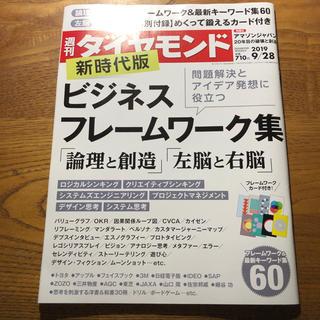ダイヤモンドシャ(ダイヤモンド社)の週刊 ダイヤモンド 2019年 9/28号(ビジネス/経済/投資)