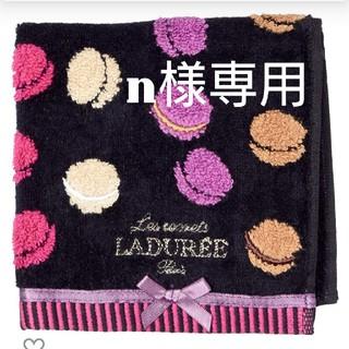 ラデュレ(LADUREE)の【新品】LADUREE ハンカチ(タオル/バス用品)