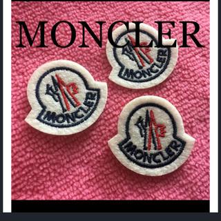 モンクレール(MONCLER)の【高品質】アイロンワッペン  2枚価格(各種パーツ)