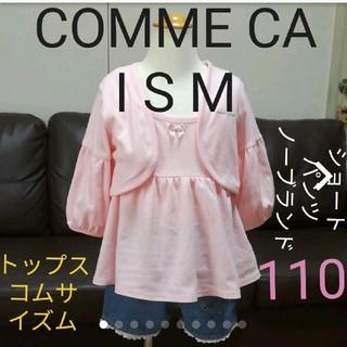 コムサイズム(COMME CA ISM)の送料無料☆訳あり☆三点セット(カーディガン)