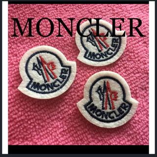 モンクレール(MONCLER)の【高品質】アイロンワッペン  5枚価格(各種パーツ)