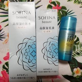 ソフィーナ(SOFINA)のソフィーナボーテ 化粧水+乳液+ソフィーナIP(化粧水/ローション)