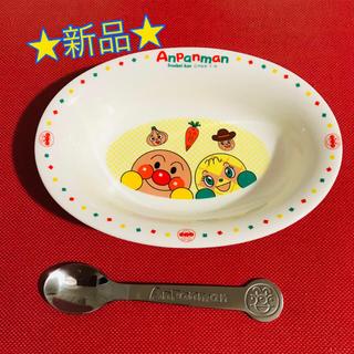 アンパンマン(アンパンマン)の《新品☆》アンパンマン食器 スプーン付き♪(プレート/茶碗)