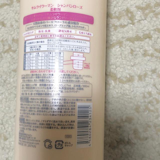 SAMOURAI(サムライ)のサムライウーマン シャンパンローズ 柔軟剤 インテリア/住まい/日用品の日用品/生活雑貨/旅行(洗剤/柔軟剤)の商品写真
