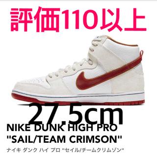"""ナイキ(NIKE)のNIKE DUNK HIGH PRO """"SAIL/TEAM CRIMSON""""(スニーカー)"""