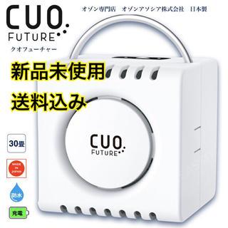 オゾン発生器  CUOFUTURE オゾン・ クオフューチャー