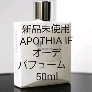 ロンハーマン(Ron Herman)の(新品未使用) APOTHIA IF オーデパフューム 50ml(ユニセックス)