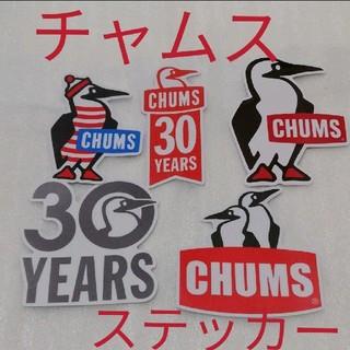 CHUMS - ★チャムスCHUMS防水ステッカー5枚セット★