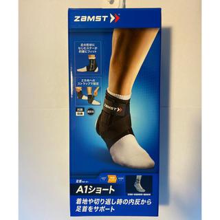 ザムスト(ZAMST)のZAMST A1ショート サイズL 右足首用 新品未使用(その他)