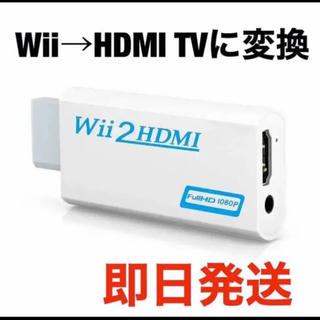 Wii - Nintendo Wii to HDMI 変換アダプター