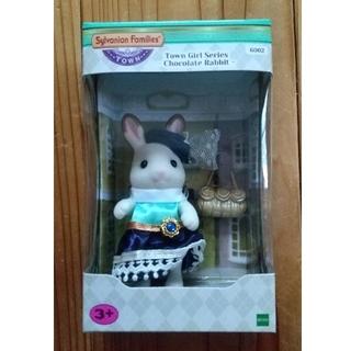 エポック(EPOCH)の新品未使用未開封シルバニアファミリーショコラウサギのお姉さん(キャラクターグッズ)