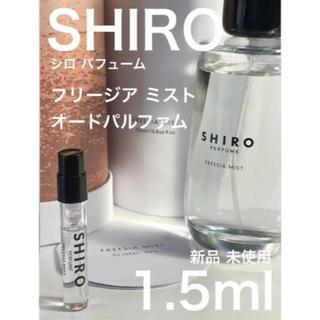 shiro - [シ-f] SHIRO シロ フリージア ミスト オードパルファム  1.5ml