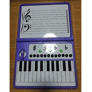 ヤマハ(ヤマハ)の【折り畳み式】鍵盤、楽譜ホワイトボード(知育玩具)
