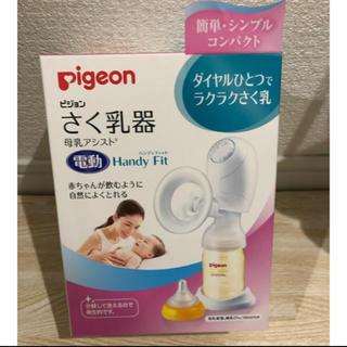 Pigeon - 搾乳器 Pigeon 新品 未開封