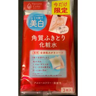 角質ふきとり化粧水(サンプル/トライアルキット)