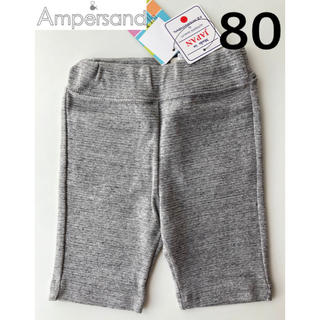 アンパサンド(ampersand)の新品 アンパサンド ハーフパンツ 80(パンツ)