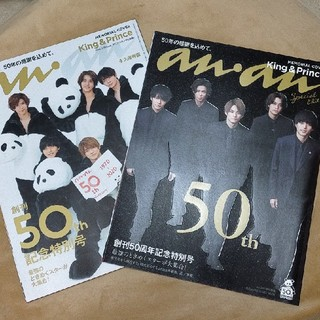 Johnny's - anan50周年記念号スペシャルエディション 2冊セット