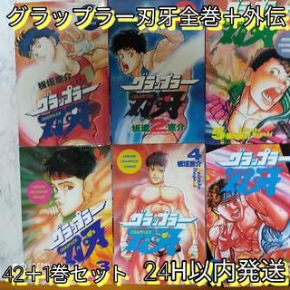 アキタショテン(秋田書店)のグラップラー刃牙1-42全巻セット+外伝(全巻セット)