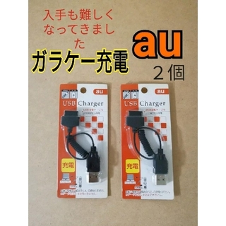エーユー(au)のau ガラケー充電器 au携帯 USB充電器 エーユーガラケー充電ケーブル(バッテリー/充電器)