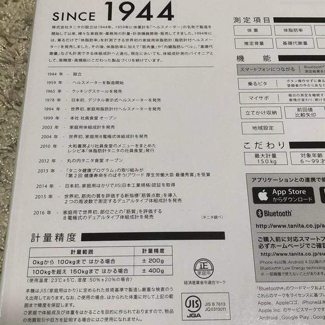 TANITA(タニタ)のタニタ 体重計 体組成計 BC-768値下げ中 スマホ/家電/カメラの美容/健康(体重計/体脂肪計)の商品写真