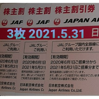 JAL(日本航空) - 3枚 JAL 日本航空 株主優待券