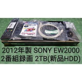 SONY - SONY BDZ-EW2000 2TB ブルーレイレコーダー ソニー