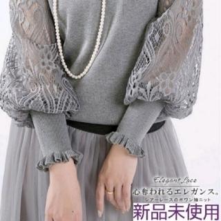 カワイイ(cawaii)のレーススリーブニット袖ポワンニット袖コンシャスセーターcawaiiニットセーター(ニット/セーター)