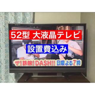 AQUOS - ★値下げ★【設置費込み!】SHARP AQUOS 52型テレビ