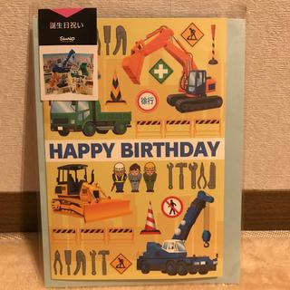 サンリオ(サンリオ)のポップアップ 誕生日カード(カード/レター/ラッピング)