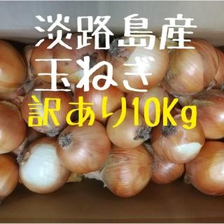 ★訳あり10Kg★淡路島玉ねぎ 玉葱 たまねぎ(野菜)