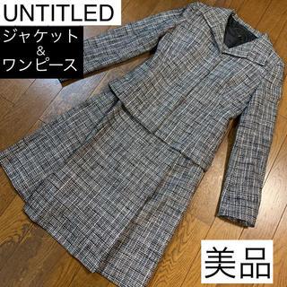 UNTITLED - 美品♡アンタイトル♡ワンピーススーツ セットアップ フォーマル セレモニー ママ