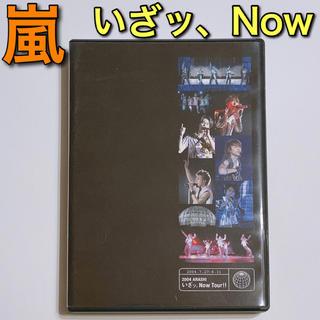 嵐 - 嵐 2004 いざッ、Now Tour!! DVD 美品! 大野智 櫻井翔