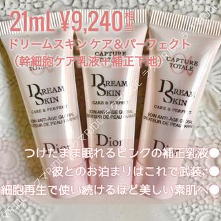 ディオール(Dior)の【7mL3本】カプチュールトータル ドリームスキン ケアパーフェクト 最新版(乳液/ミルク)