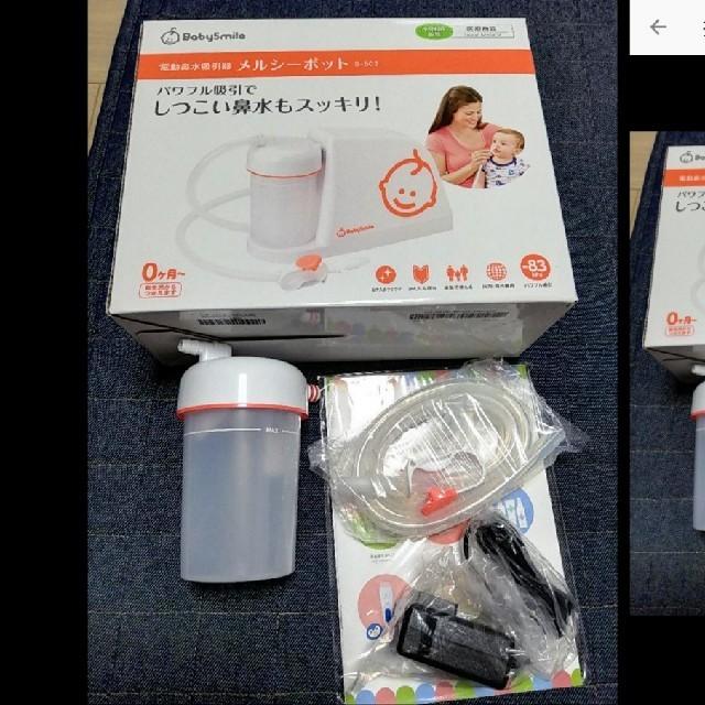 新品 メルシーポット S-503 キッズ/ベビー/マタニティの洗浄/衛生用品(鼻水とり)の商品写真