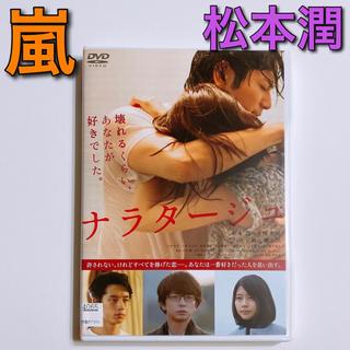 嵐 - ナラタージュ DVD レンタル落ち 嵐 松本潤 有村架純 坂口健太郎 瀬戸康史