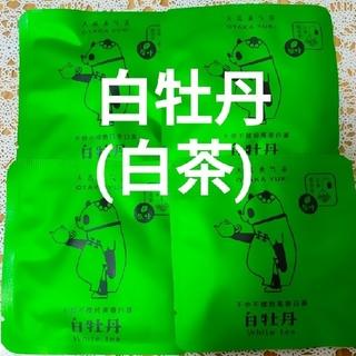 *高級*白牡丹(白茶)4包(茶)